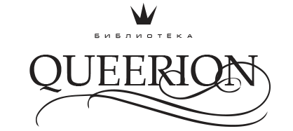 Queerion.com